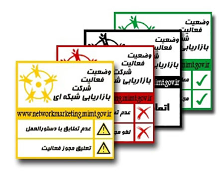 نماد نشان دهنده وضعیت فعالیت شرکت بازاریابی شبکه ای