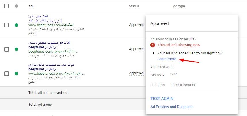 چرا گاهی اوقات نمی توانید تبلیغ خود را در گوگل ببینید؟