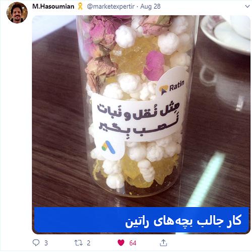 توییتر-دکتر حسومیان