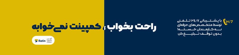 کپی رایتینگ شعار کمپین